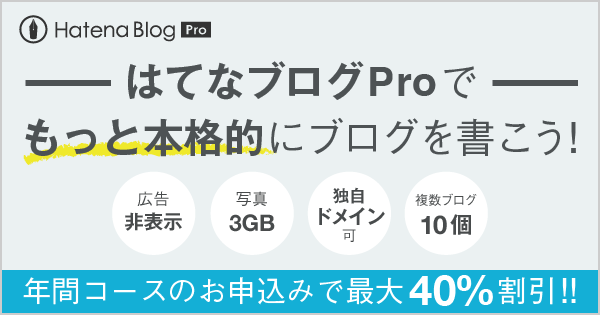 はてなブログProでもっと本格的にブログを書こう! 年間コースのお申込みで最大40%割引!